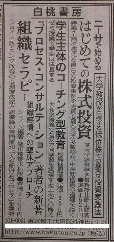 朝日新聞広告5月8日