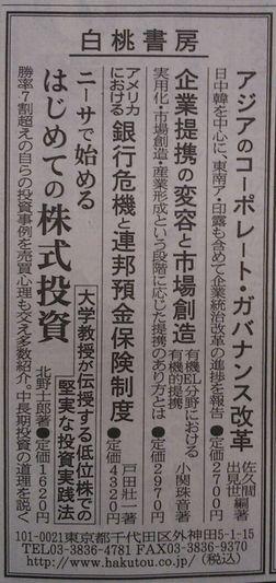 日経朝刊2014年5月14日出稿