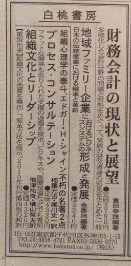 2014年7月23日日経朝刊サンヤツ