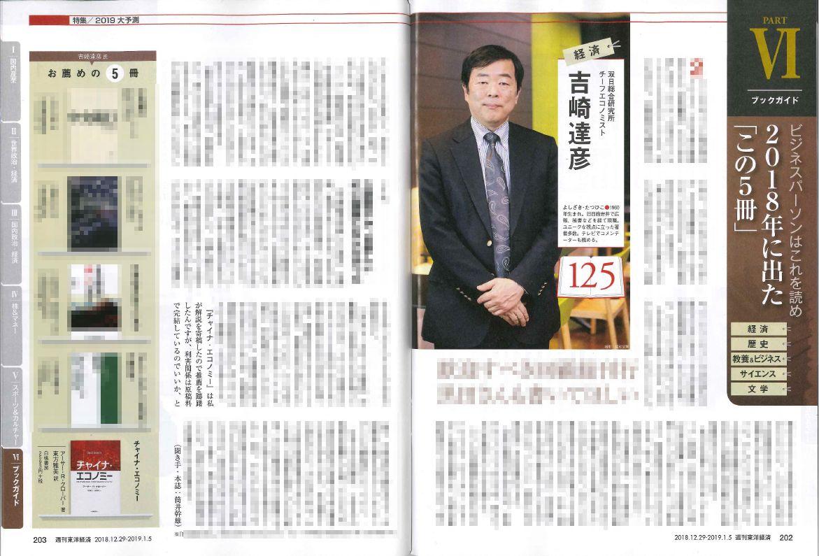 週刊東洋経済厳選!年末のおすすめブック25