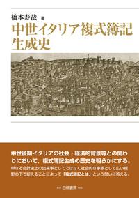 中世イタリア複式簿記生成史 - 白桃書房 経営・会計を中心とした社会 ...