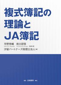 複式簿記の理論とJA簿記 - 白桃書房 経営・会計を中心とした社会科学 ...